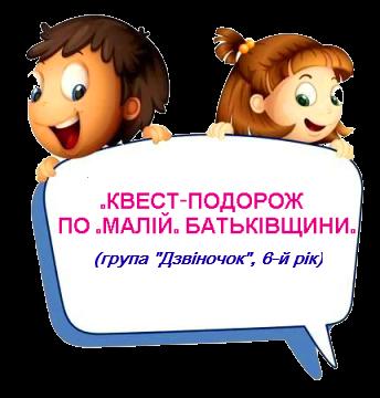 КВЕСТ