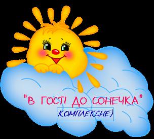 сОНЕЧКО